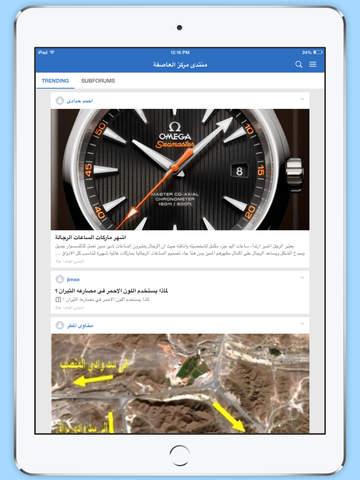 شبكة مركز العاصفة screenshot 4