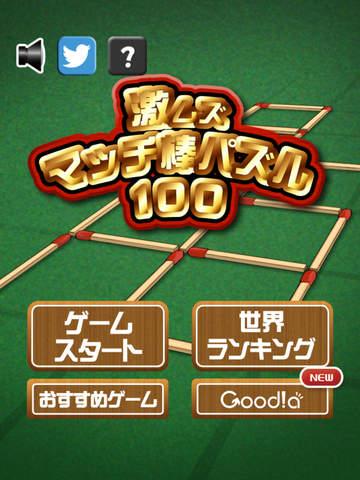 激ムズマッチ棒パズル100 screenshot 9