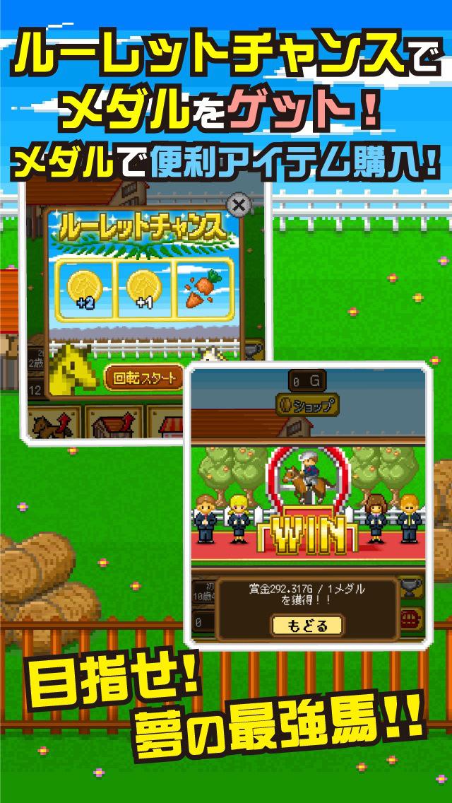ポケットダービー 〜最強名馬を育てよう!〜 screenshot 3