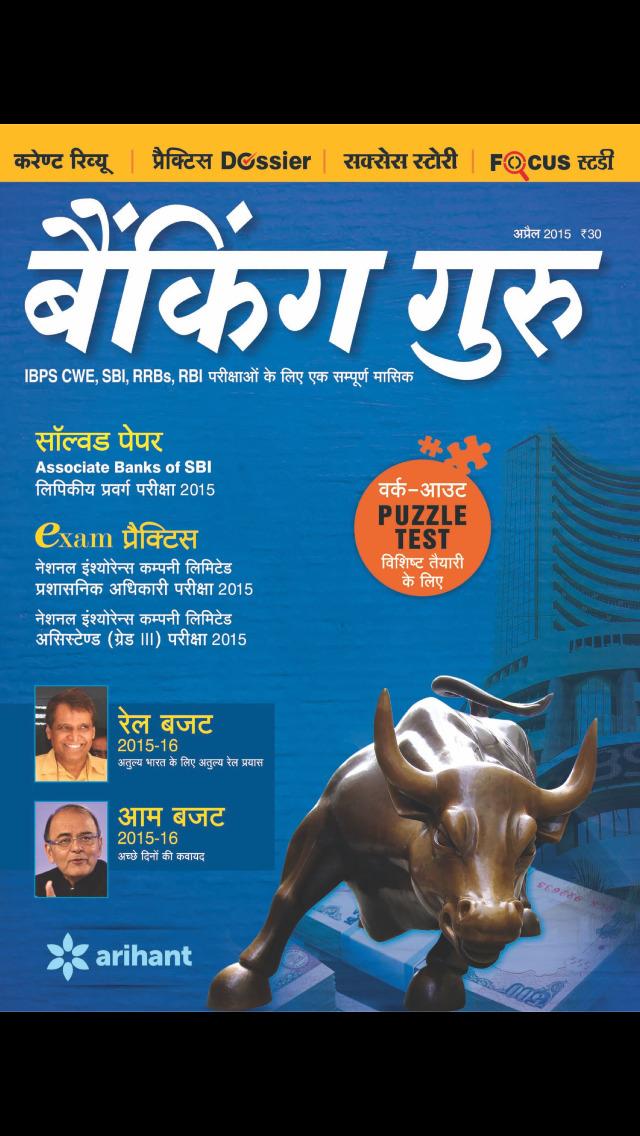 Banking Guru Hindi screenshot 1