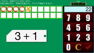 さんすう(計算カード) PVD screenshot 3