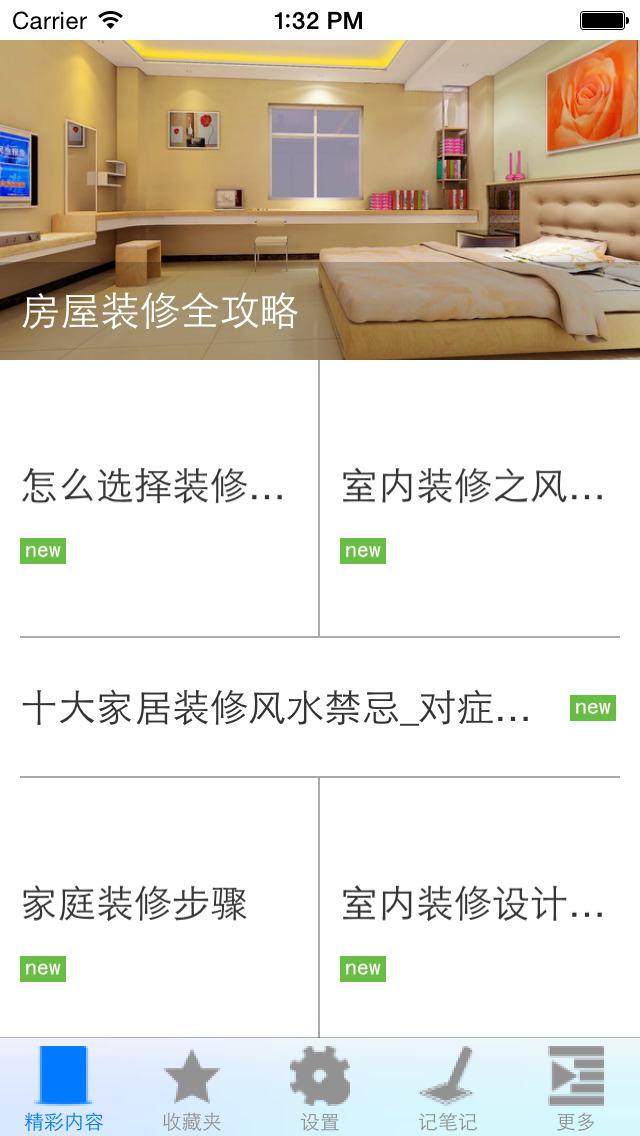 家庭装修指南 screenshot 3
