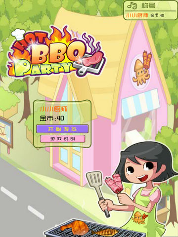 烧烤达人BBQ screenshot 6