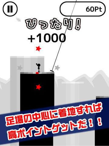 ブランコ跳び screenshot 7