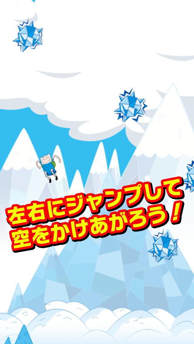 アドベンチャー・タイム どこまでもジャンプ! screenshot 2