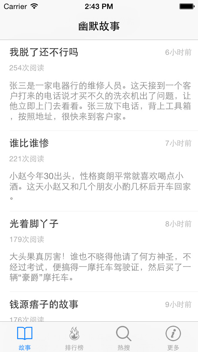 幽默故事大全 - 爆笑故事糗事段子大全 screenshot 1
