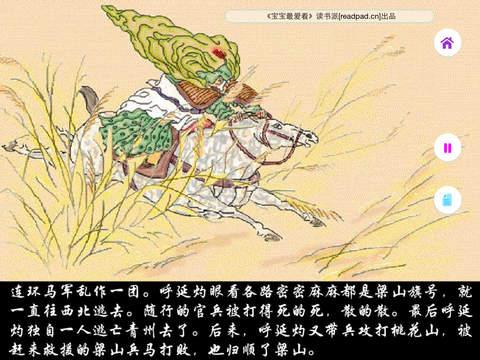 少儿版水浒传 - 读书派出品 screenshot 10