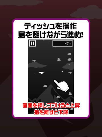 激ムズティッシュ screenshot 10
