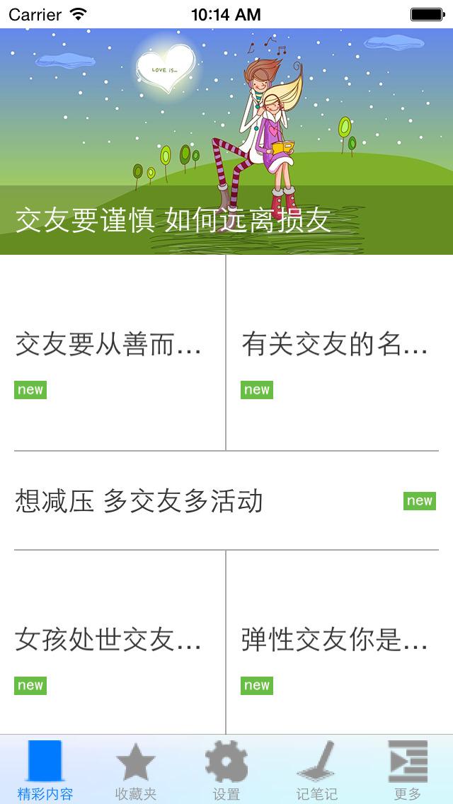 交友必备 screenshot 2