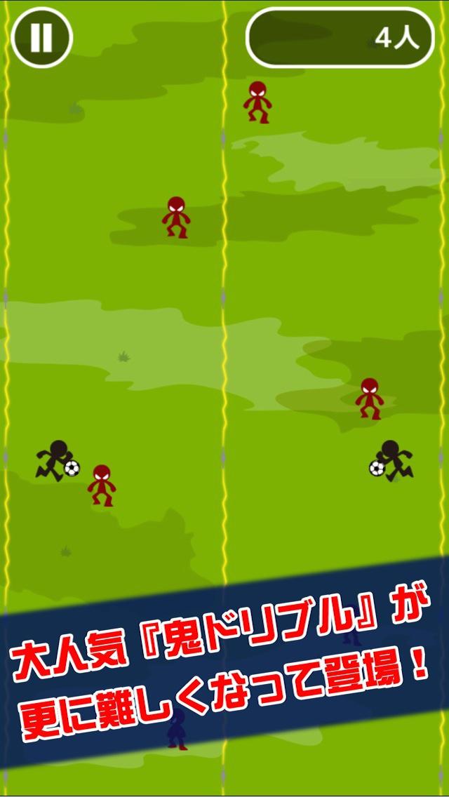 鬼ドリブルⅡ screenshot 1