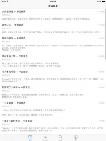 童话故事大全 - 365夜每天都有新童话故事~ screenshot 6