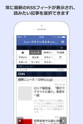 ニュース&マガジン チャンネルキュレーションアプリ - náhled