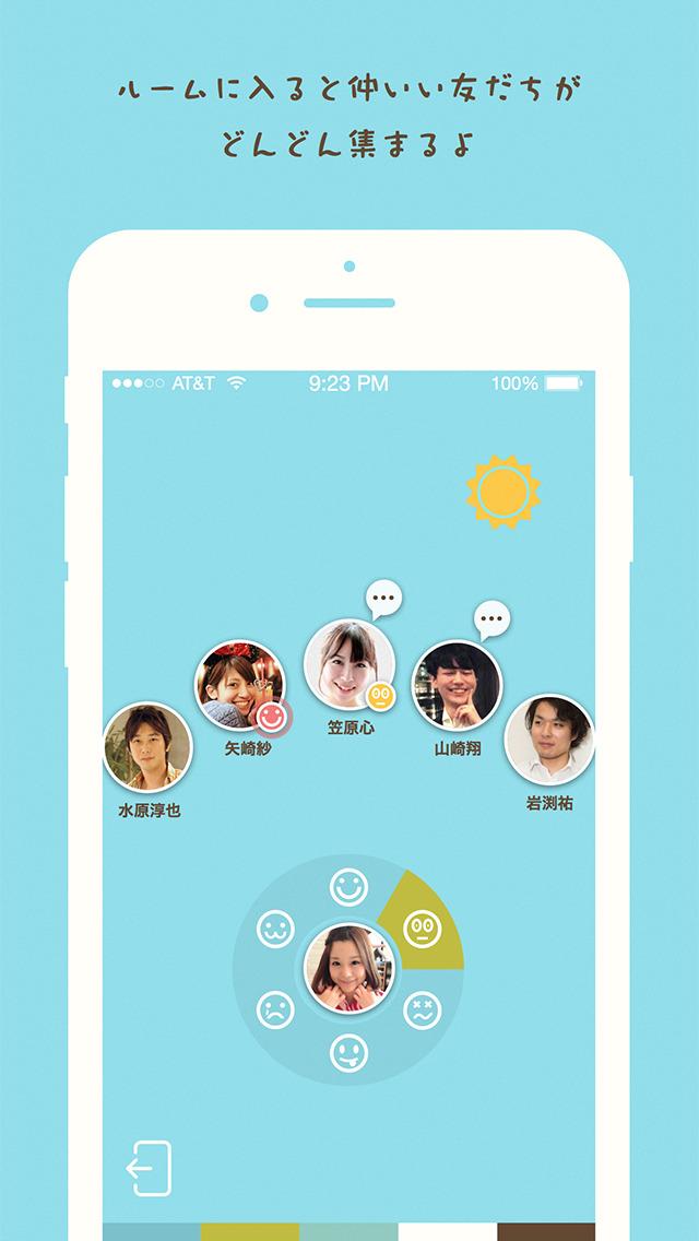 ほっとも - 友だちから即レスがくるチャットアプリ screenshot 4