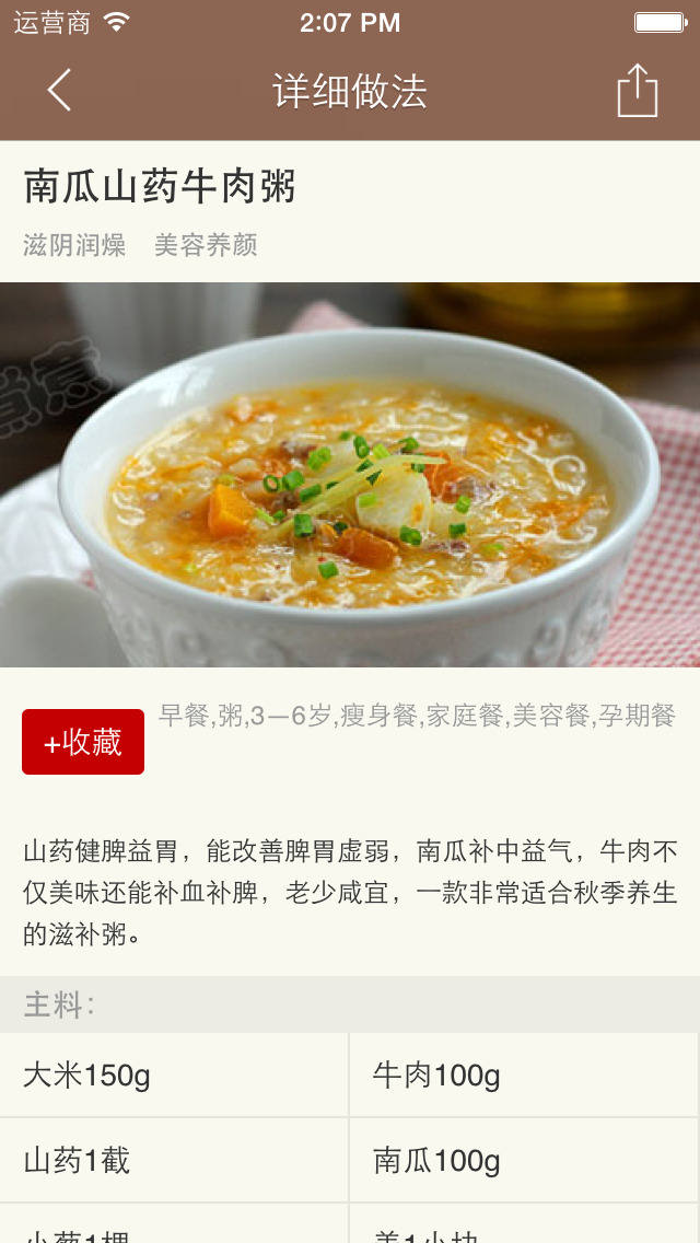 营养粥谱 - 健康保健养身粥谱 screenshot 3