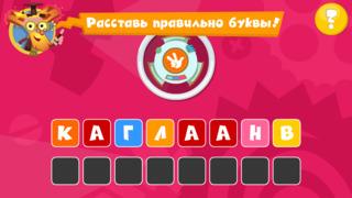 Слова - Фиксики и Фиксиклуб screenshot 4