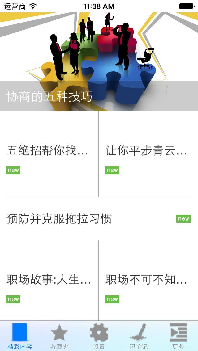职场技巧集锦 screenshot 3