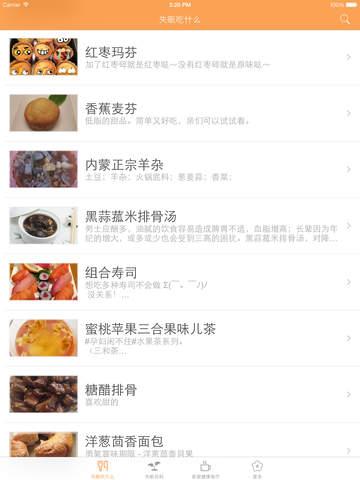 失眠养生食疗百科 screenshot 10