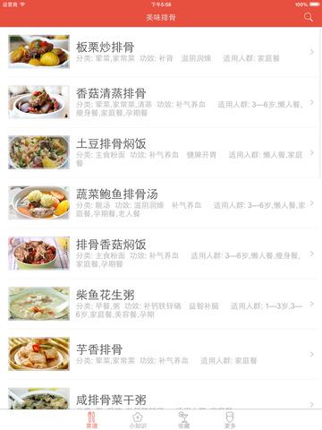 美味排骨做法大全 - 各种排骨的制作方法秘笈 screenshot 7