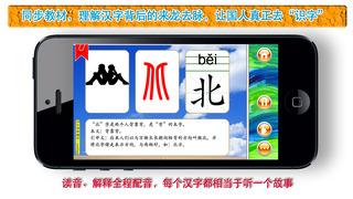 小学语文同步识生字(一年级下册) screenshot 1