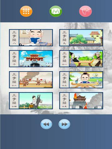 小新三字经 screenshot 7