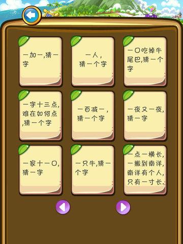 神笔马良猜谜 screenshot 6