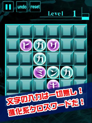 モジクロス -新感覚クロスワードパズル- screenshot 6