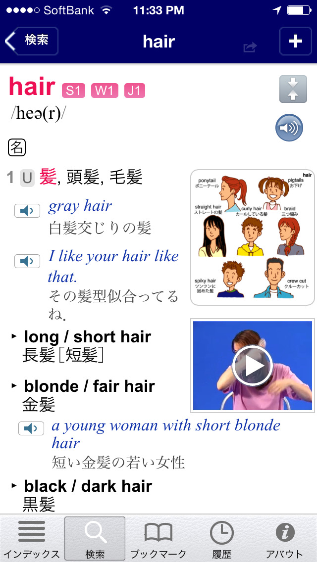 Longman E-J Dictionary PLUS screenshot 2