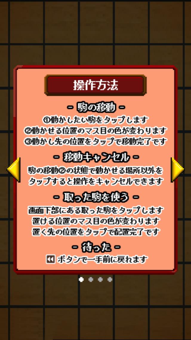 ピコピコ!将棋の王者 screenshot 5