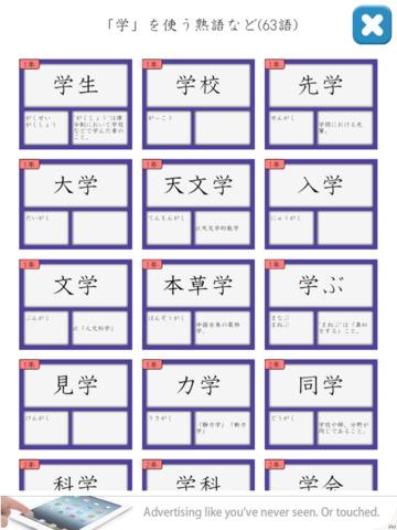 小学5年生の漢字 screenshot 3