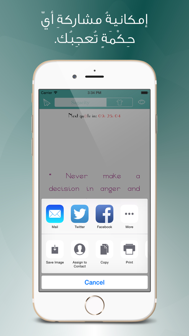 حكمة screenshot 3
