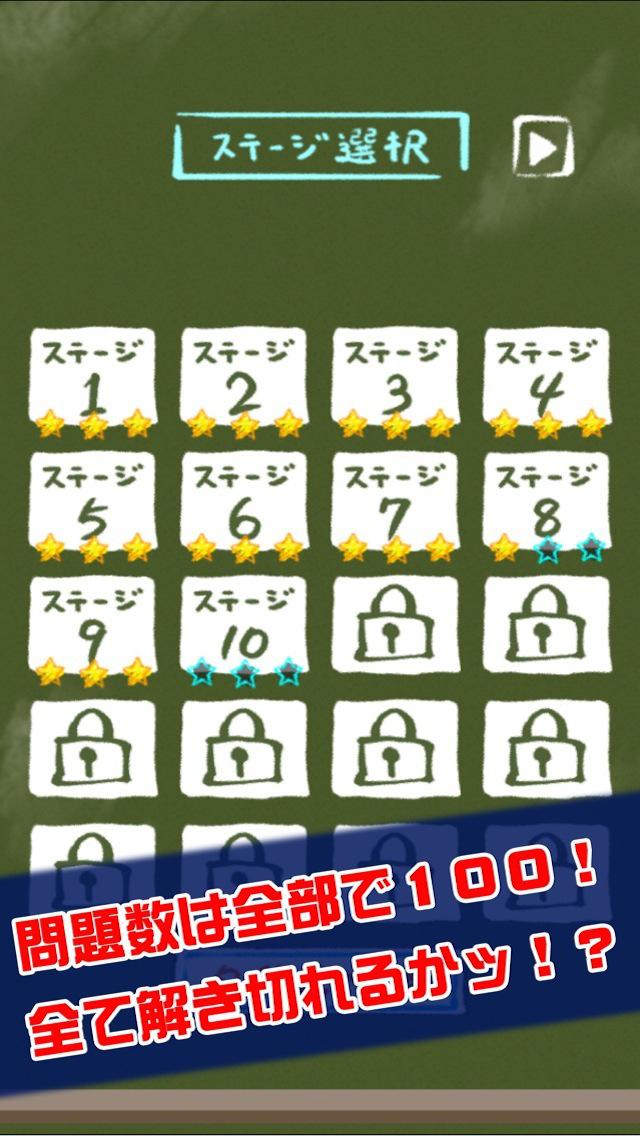 激ムズ等分パズル100 screenshot 3