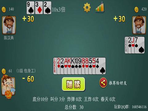 单机斗地主 - 高智能版 screenshot 7