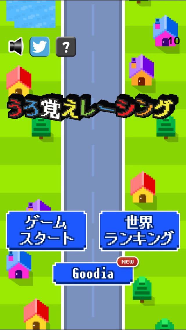 うろ覚えレーシング screenshot 4