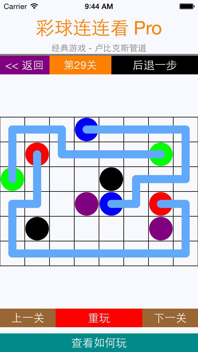 彩球连连看Pro - 智商超过200的游戏 screenshot 2