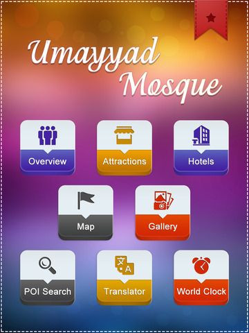 Umayyad Mosque screenshot 7