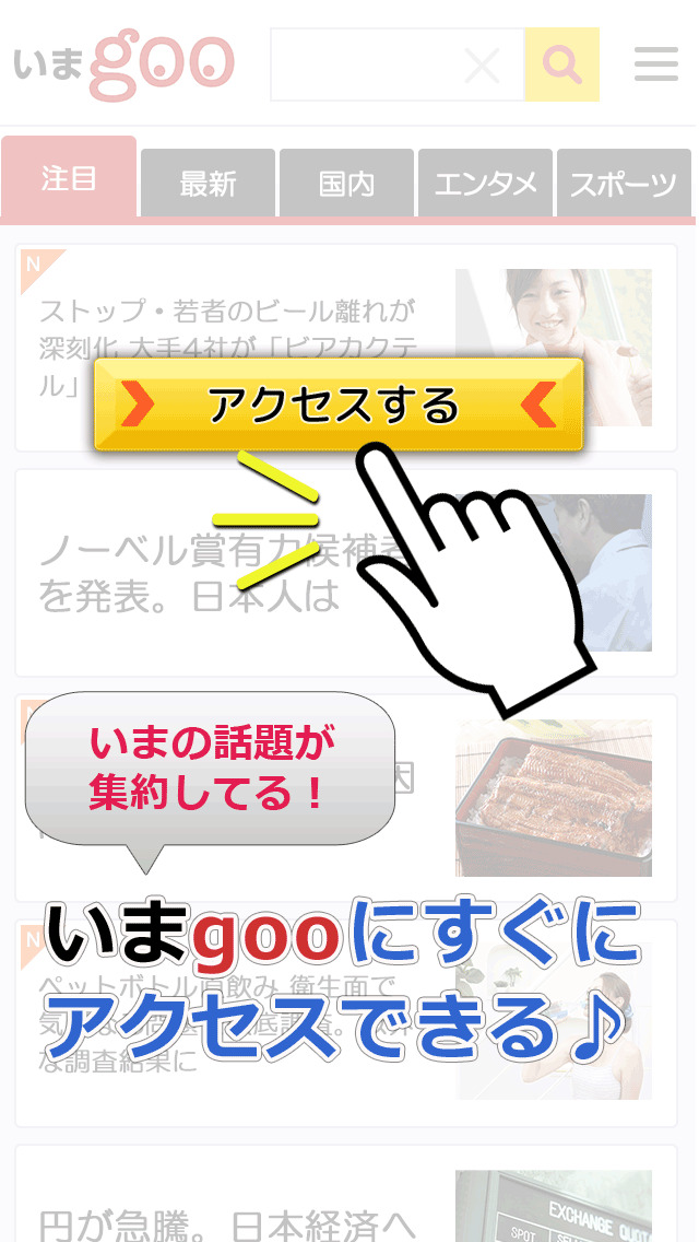 いまgoo-話題が集約 screenshot 1
