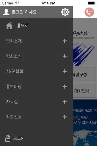 경북태권도협회 - náhled