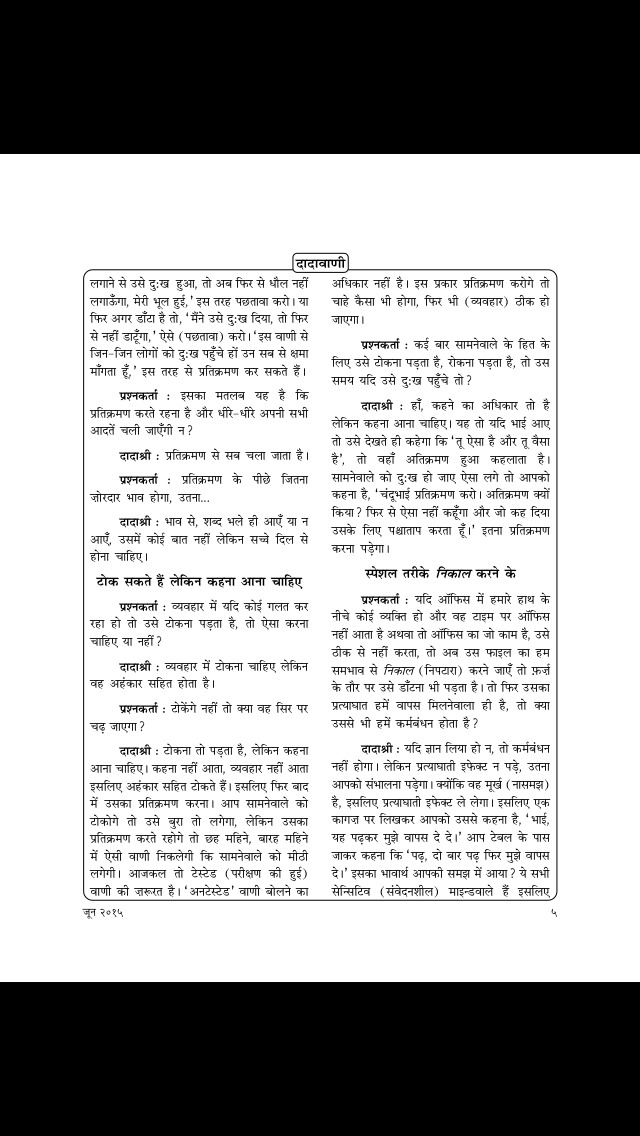 Dadavani Hindi screenshot 2