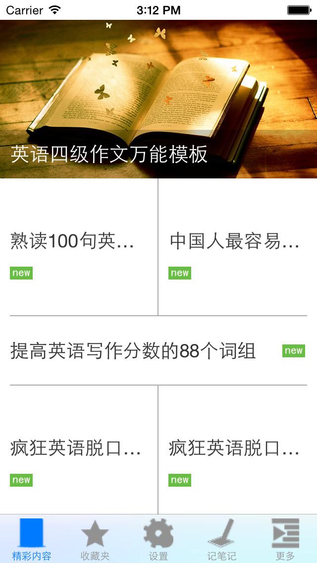 英语学习通 screenshot 2