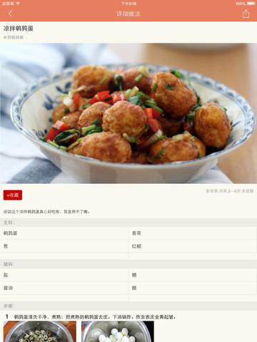 家常菜谱 - 下厨房烹饪必备 screenshot 8