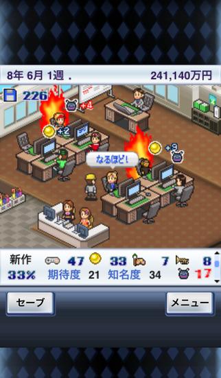 ゲーム発展国++ screenshot 1