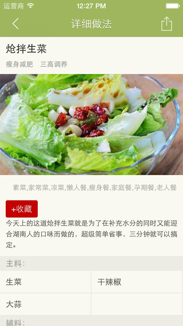 凉菜大全 - 开胃凉菜制作方法大全 screenshot 3