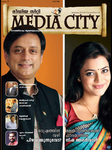 Media City Magazine screenshot 6