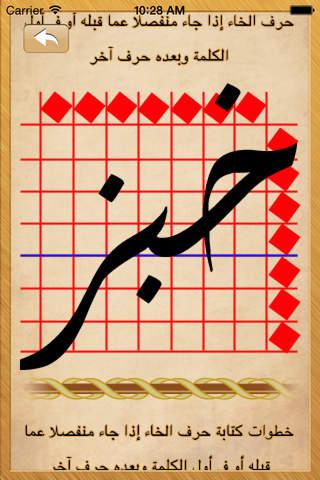 Arabic font - náhled