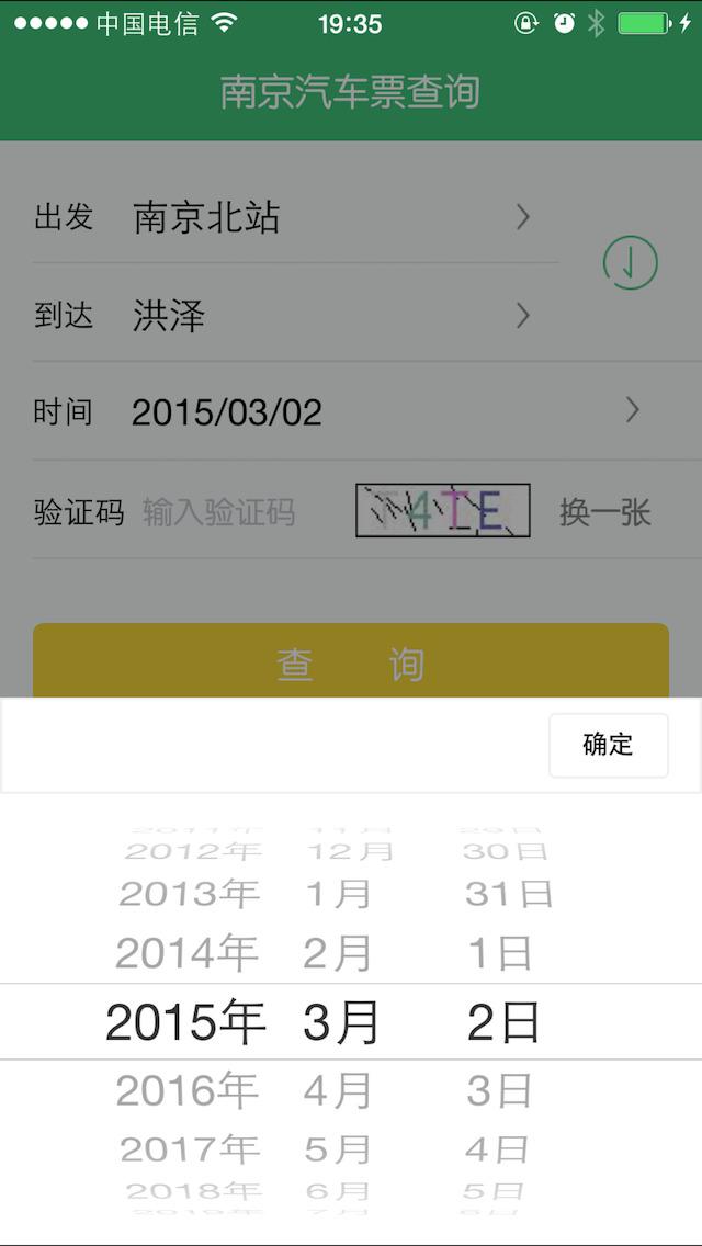 南京汽车票查询 screenshot 1