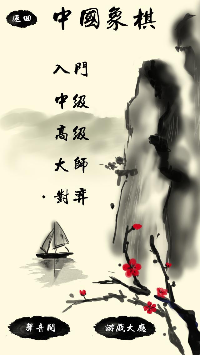 中国象棋 水墨风版 screenshot 3