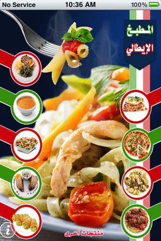 الطبخ الإيطالي - náhled