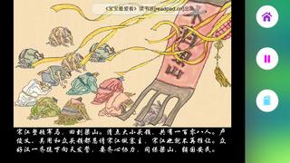 少儿版水浒传 - 读书派出品 screenshot 4