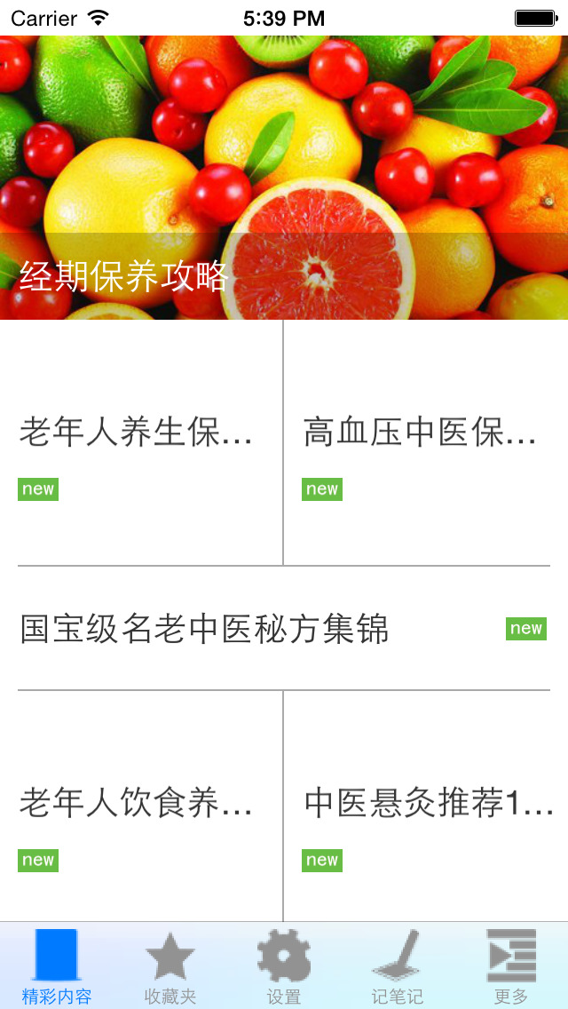 健康常识大汇总 screenshot 3