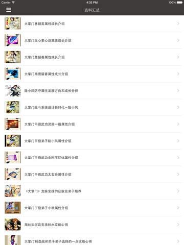 最全攻略 for 大掌门 screenshot 8